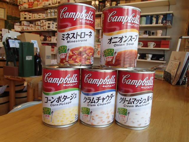 キャンベルスープ値上げ (3)