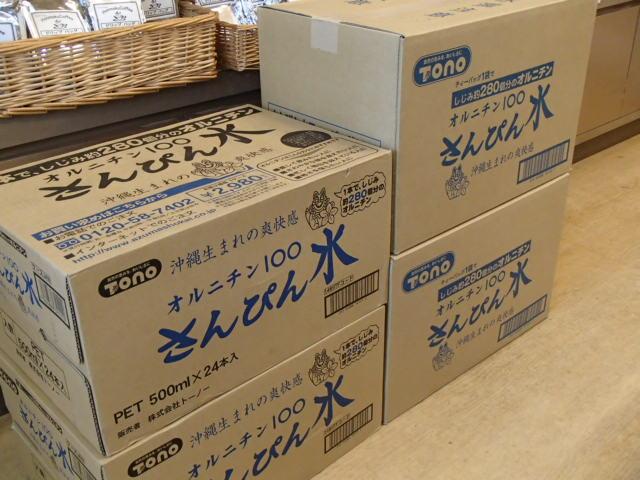 さんぴん水ペットキャンペン (1)