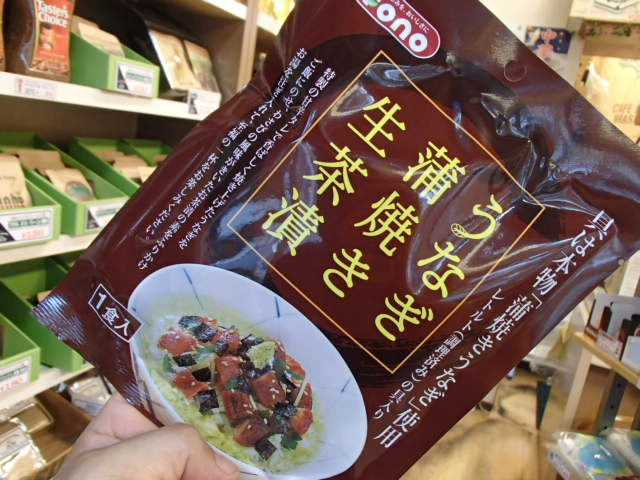 ウナギ茶漬け (1)