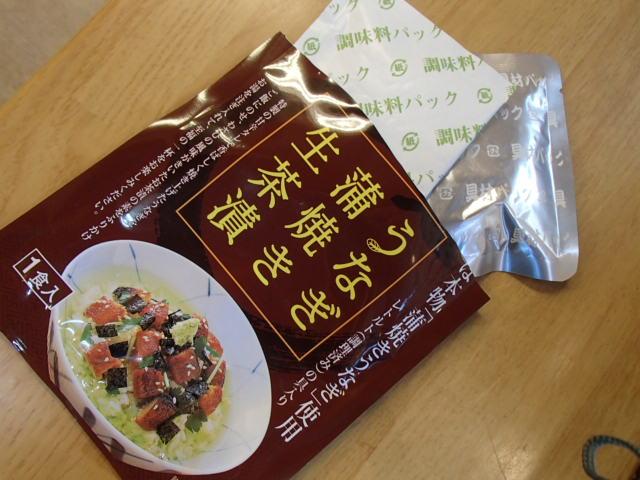 ウナギ茶漬け (3)