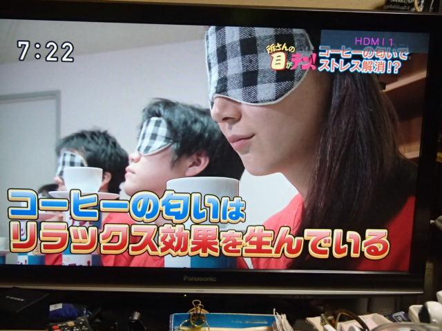 目がテン (5)