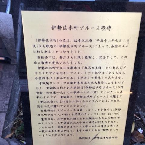 伊勢佐木町ブルース (2)