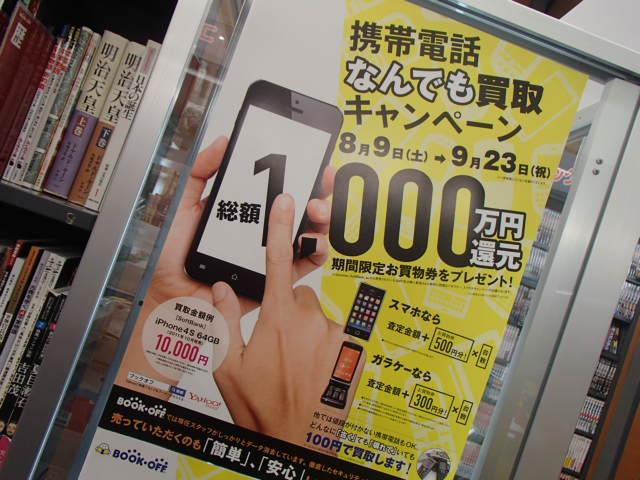 携帯ブックへ (3)