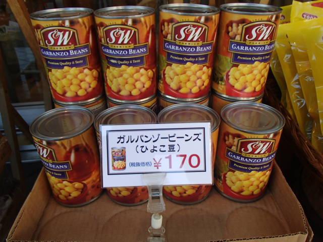 SWビーンズ缶 (8)