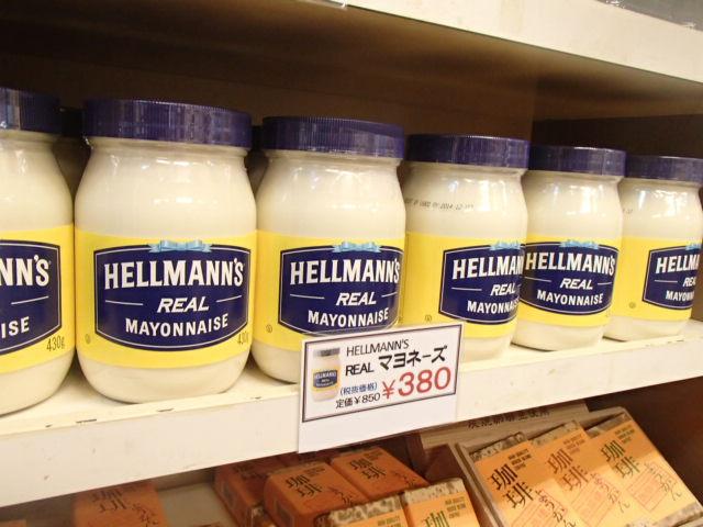 ヘルマンマヨネーズ (2)