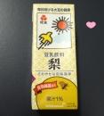 20140313梨味豆乳