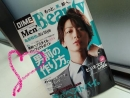 20140317DIME表紙