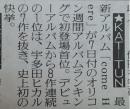 2014年7月1日スポーツ報知