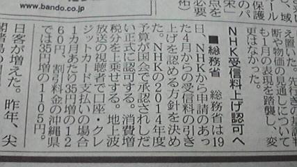 NHK受信料値上げ