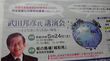 武田邦彦講演会 案内