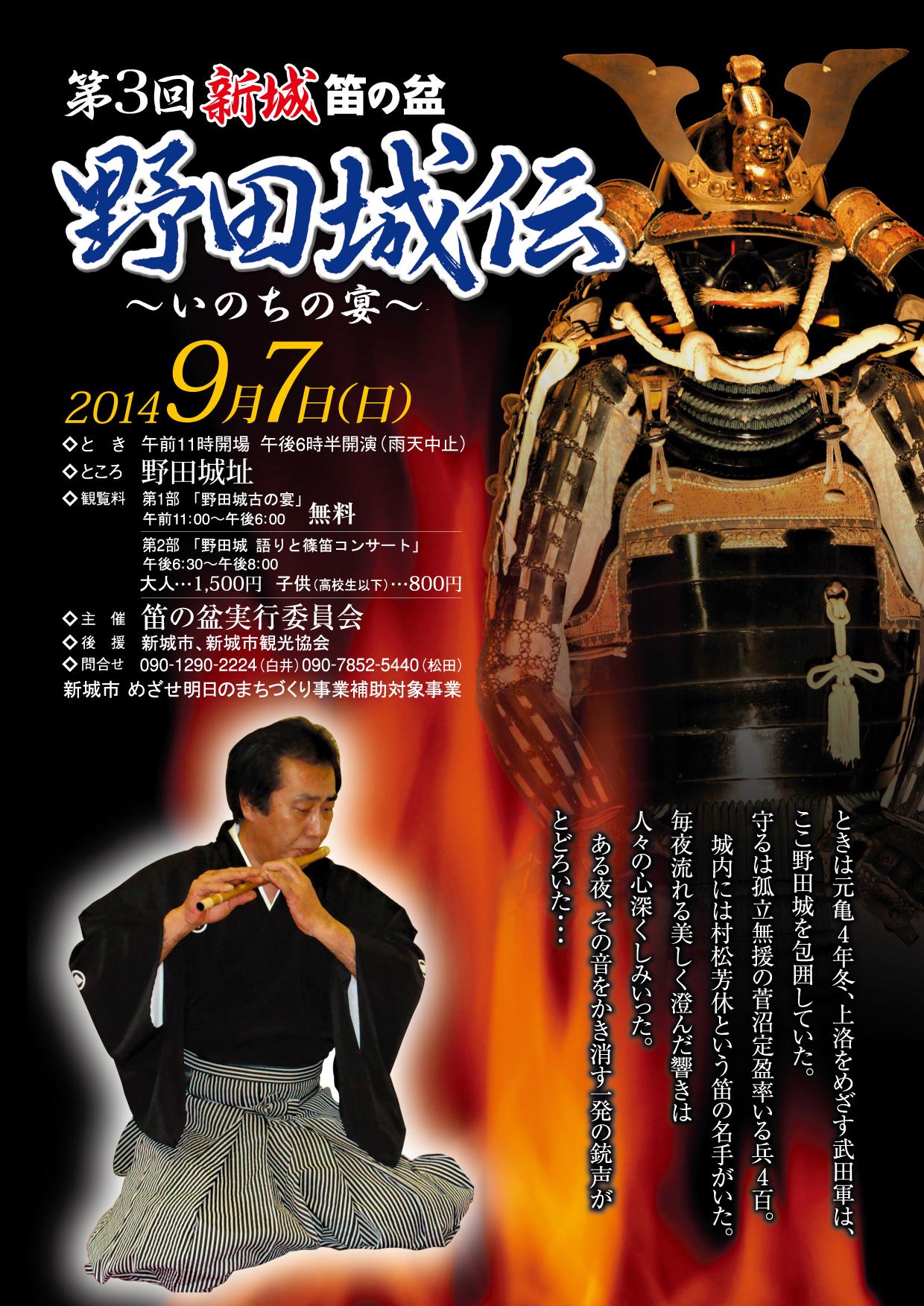 2014野田城チラシ表
