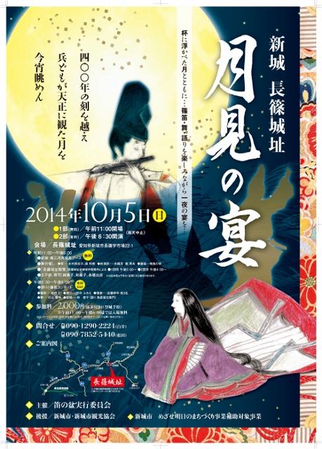 月見の宴ポスター (459x640)