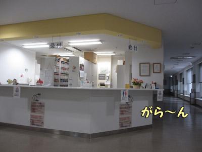 休日の病院