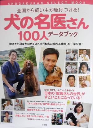 犬の名医さん