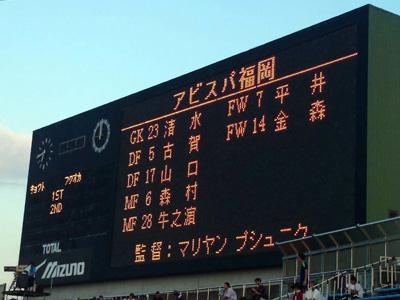 20140727アウェー京都戦K10