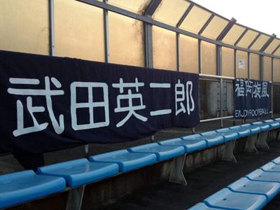 20140727アウェー京都戦K9