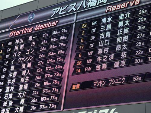 20140803アウェイ愛媛戦M4