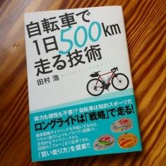 20140626自転車で1日500km走る技術