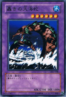轟きの大海蛇