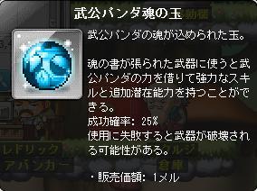 武公パンダの魂の玉