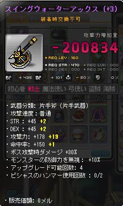 160片手斧