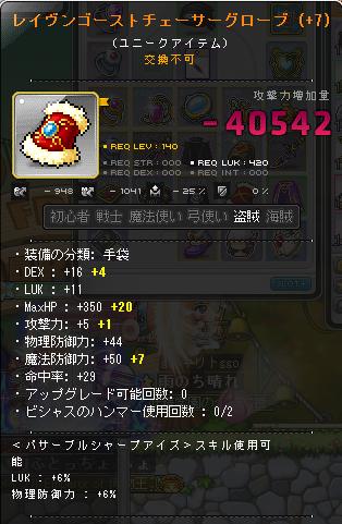 140手いばら
