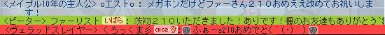 MapleStory 2014-03-14 22-29-17-758