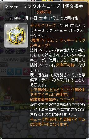 MapleStory 2014-03-23 22-08-04-791