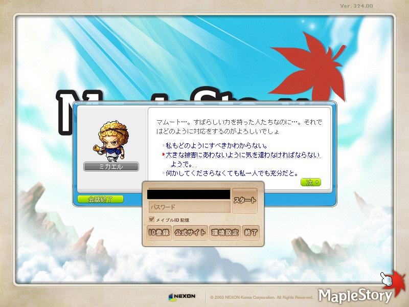 MapleStory 2014-03-24 08-47-06-579
