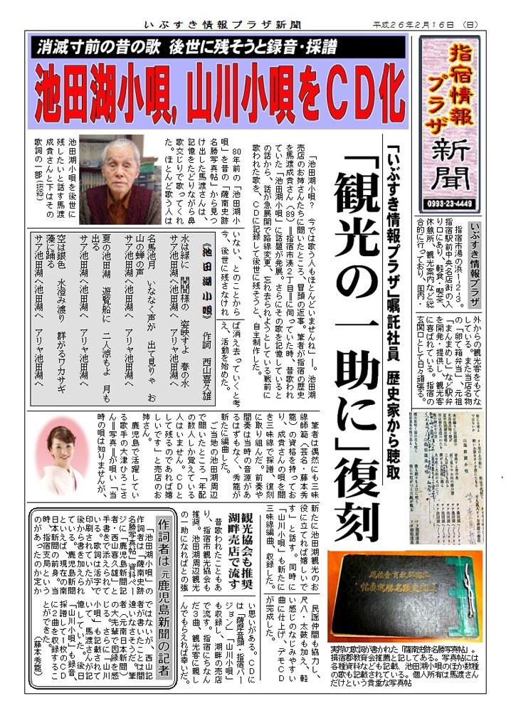 指宿情報プラザ新聞