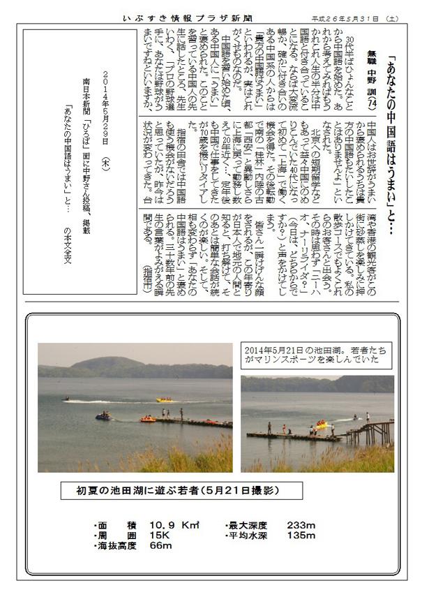 ★★中国語開設新聞