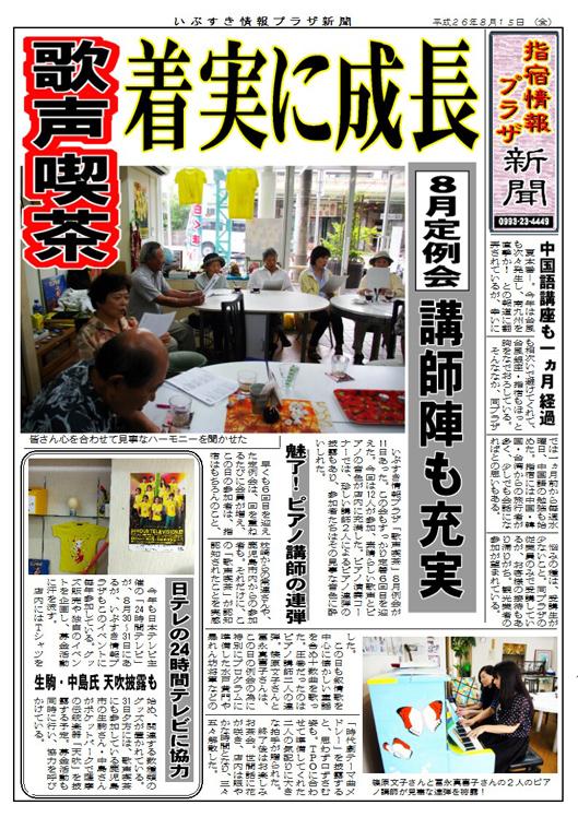 ★プラザ8月新聞
