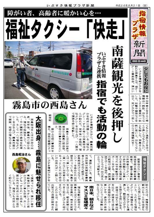 ★★福祉タクシー