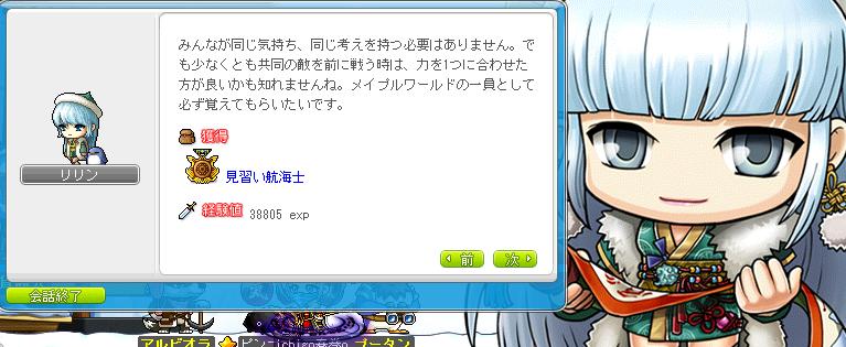 MapleStory 2014-03-01 01-01-16-983