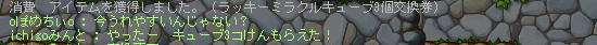 MapleStory 2014-03-27 21-25-45-314