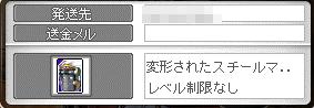 MapleStory 2014-05-15 23-50-20-386