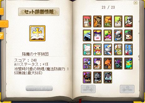 MapleStory 2014-06-01 17-57-53-616