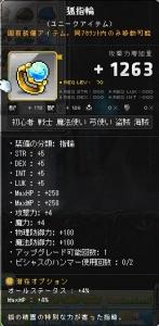 MapleStory 2014-08-16 21-12-16-992