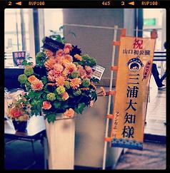 140509_山口のお花_ss
