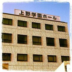 140510_上野学園ホール_ss