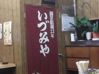 いづみや07