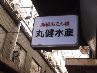 都内散策04