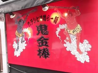 東京散策08
