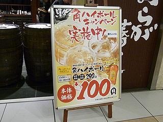 おらが蕎麦02
