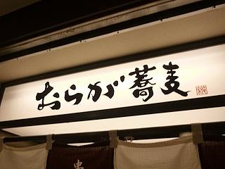 おらが蕎麦01