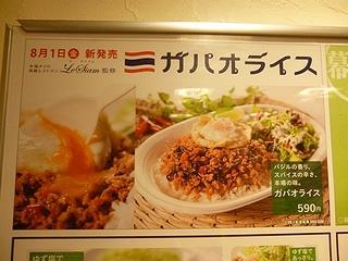 つけ麺06