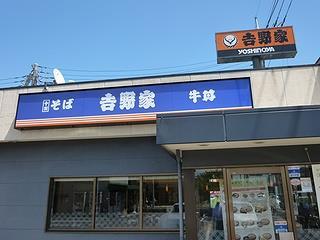 吉野屋01