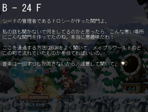 ザ・シード24層