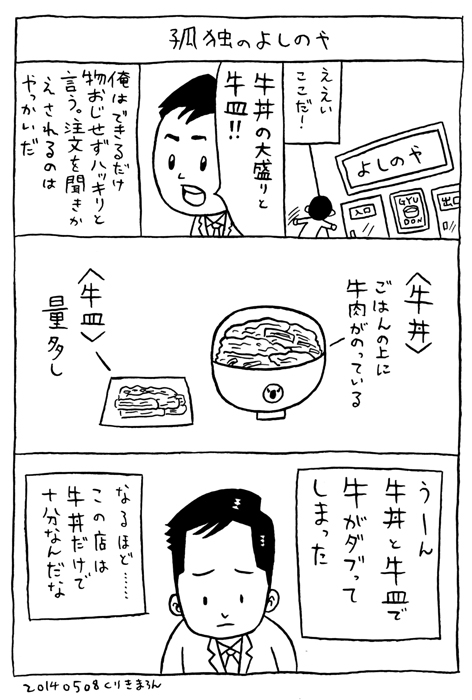 kodoguru-gyudon.jpg
