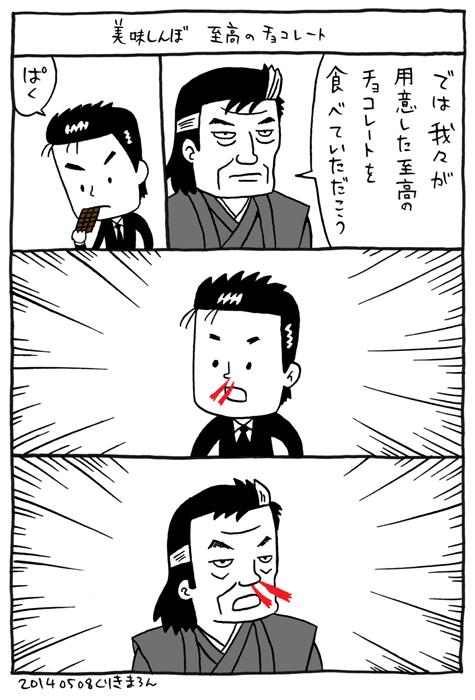 oisinbo-tyoko.jpg